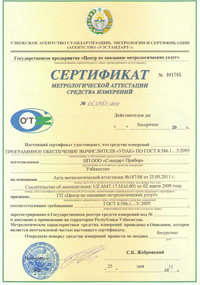 Сертификат программа УПАК_Uzstandard Certificate Program_2