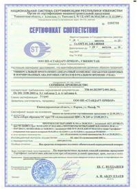Сертификат соответствия УПАК_Uzstandart 2
