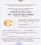 машиностроение акредитация 1