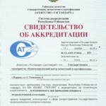метрология акредитация 11)